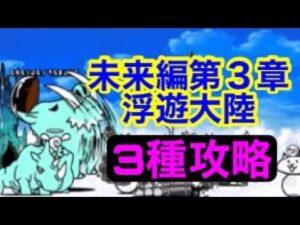 【にゃんこ大戦争】未来編第3章 浮遊大陸 3種攻略