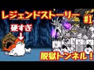 【にゃんこ大戦争】レジェンドストーリー〜脱獄トンネル Part1 無課金で制覇を目指す!