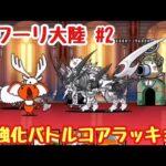 【にゃんこ大戦争】オワーリ大陸Part2 無課金でレジェンド制覇を目指す!