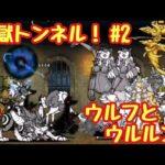 【にゃんこ大戦争】レジェンドストーリー〜脱獄トンネル Part2 無課金で制覇を目指す!
