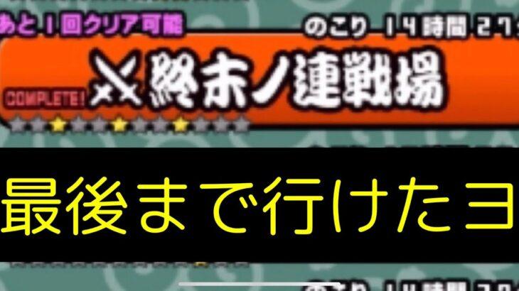 終末ノ連戦場 クリア にゃんこ大戦争