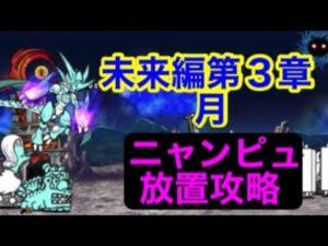 【にゃんこ大戦争】未来編第3章 月 ニャンピュ放置攻略