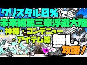 【にゃんこ大戦争】クリスタル0%で未来編第三章浮遊大陸攻略完了!{ゆっくり実況}